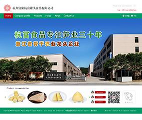 杭州富阳杭富罐头食品有限公司