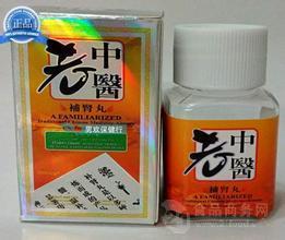 老中医补肾丸销售网站