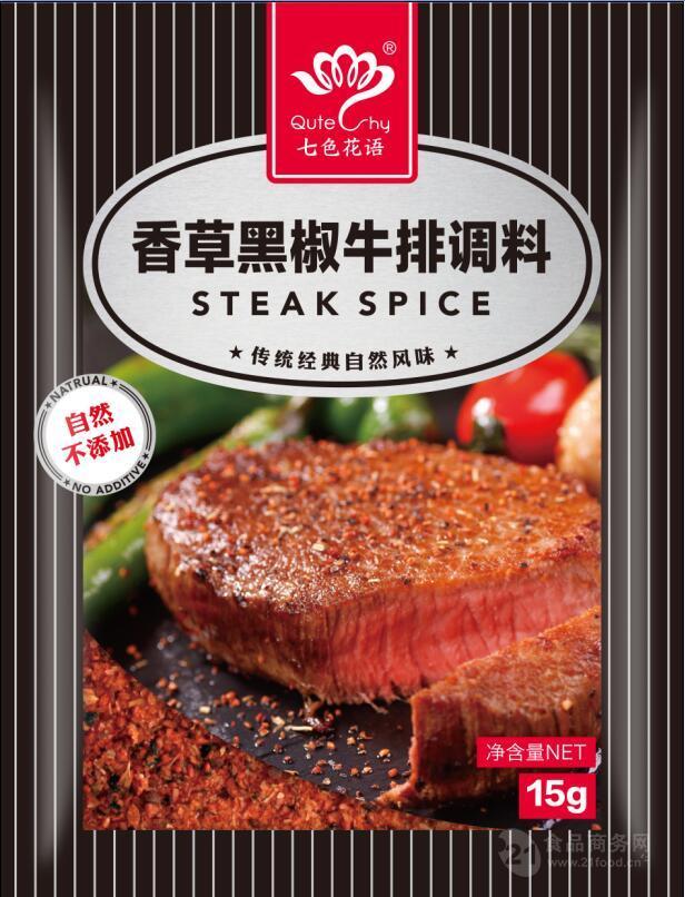 香草黑椒牛排调料 烧烤西餐腌撒烤肉料