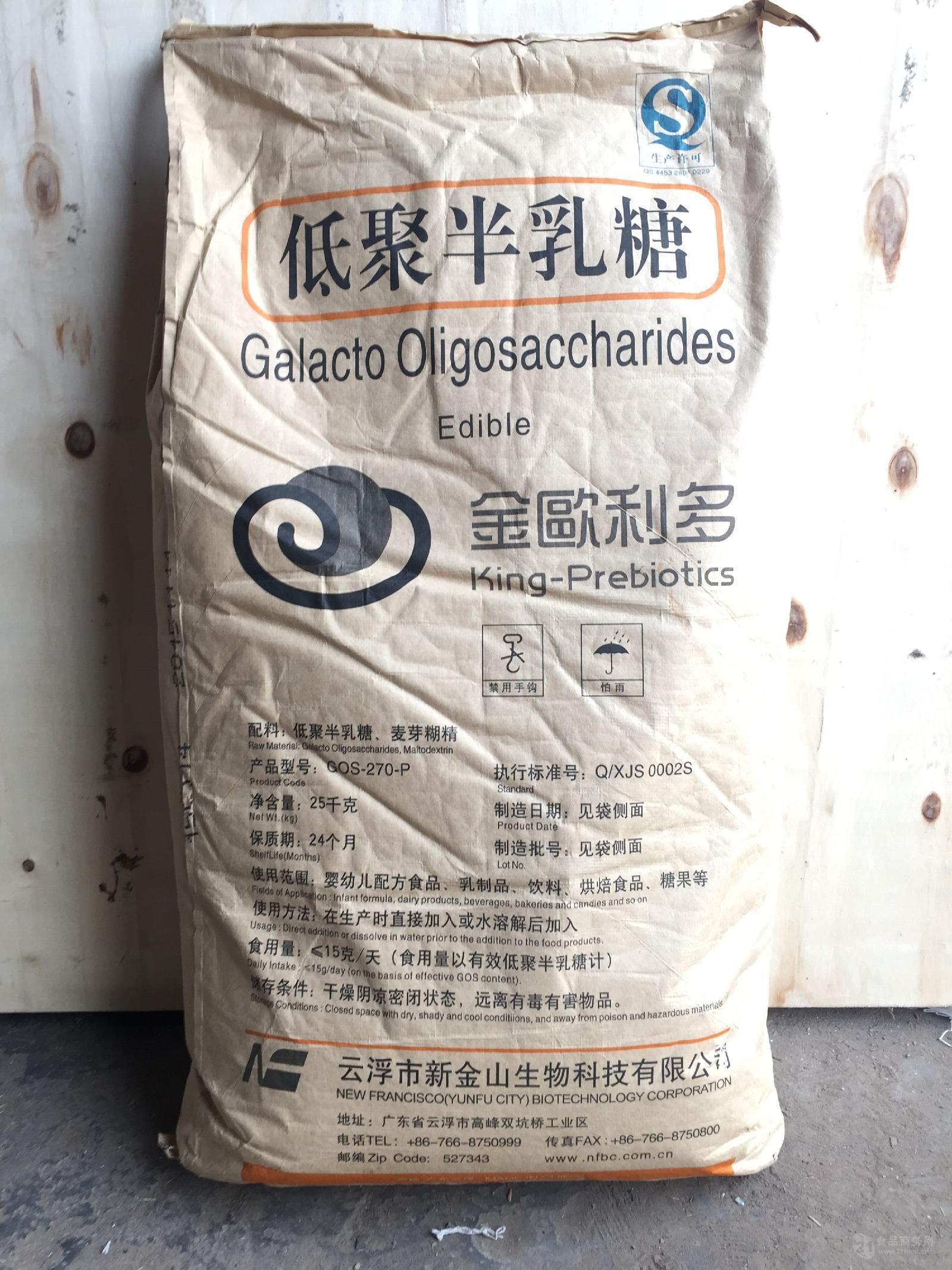 低聚半乳糖_食品级低聚半乳糖厂家批发价格@广东-食品商务网