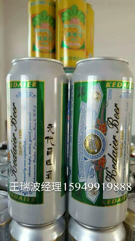 绿克代尔啤酒