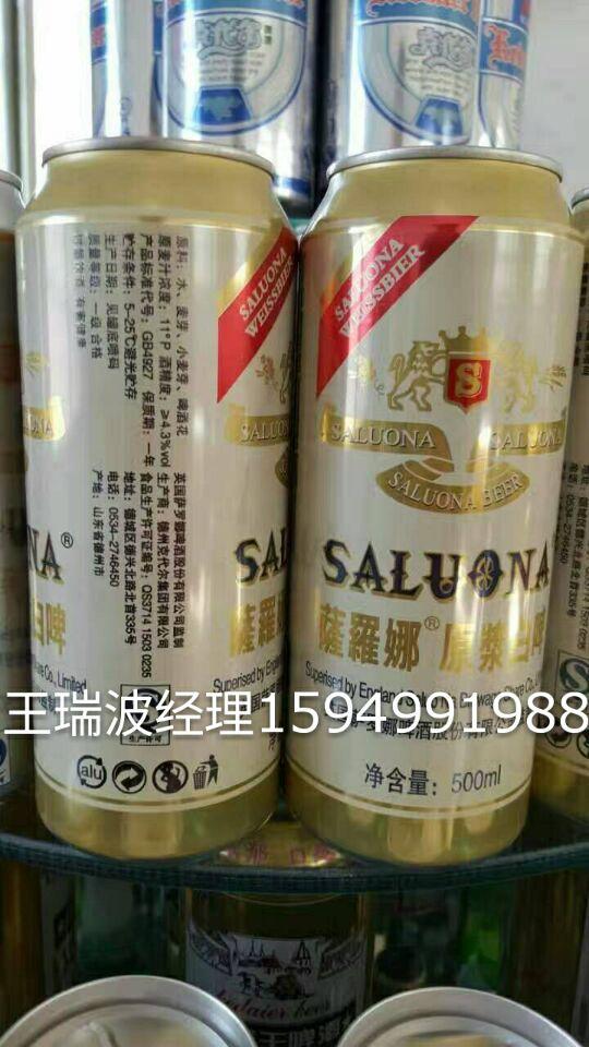 英国萨罗娜白啤酒