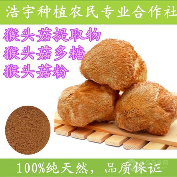 猴头菇多糖10%-30%