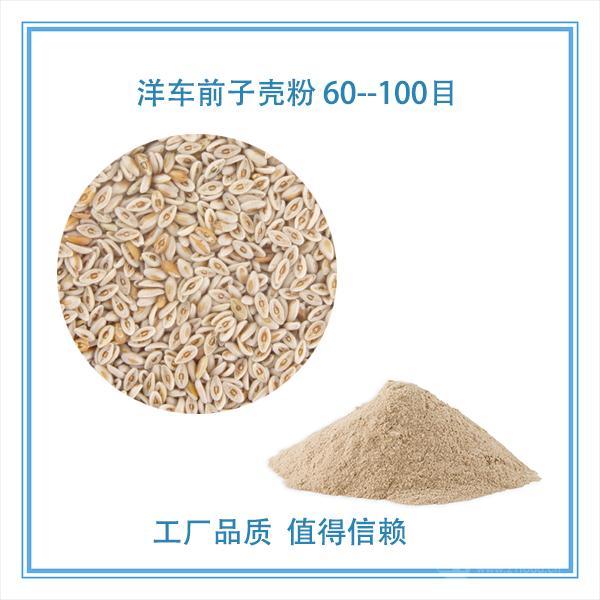 洋车前子壳粉98% 膳食纤维