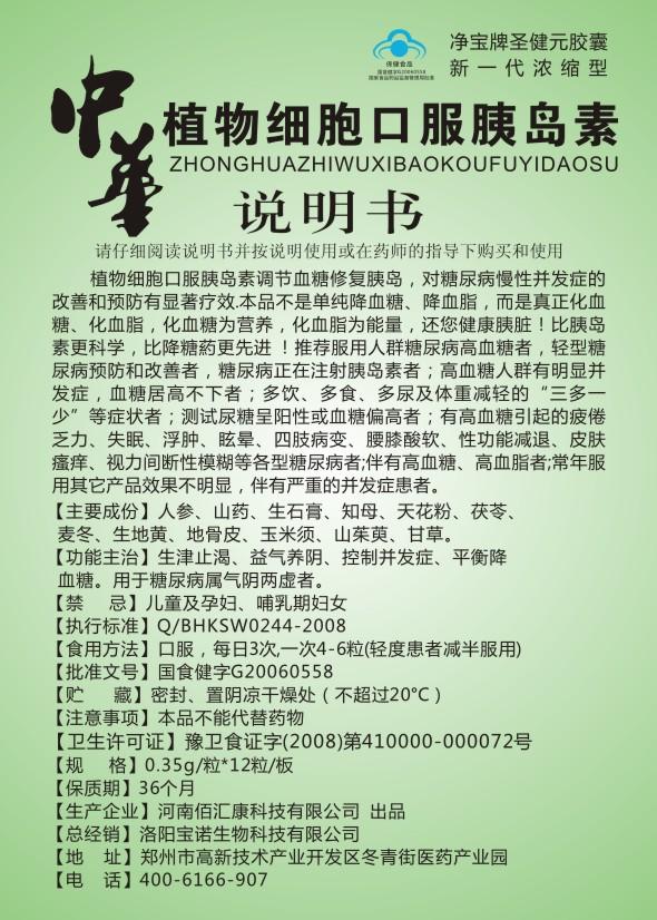 中华植物细胞口服胰岛素(一盒能用多久)多少钱一盒