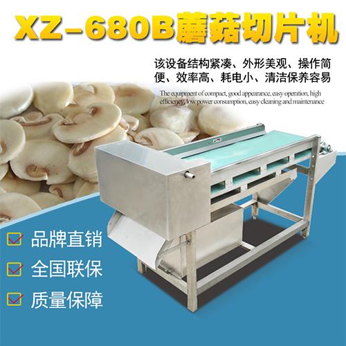旭众品牌蘑菇切片机厂家