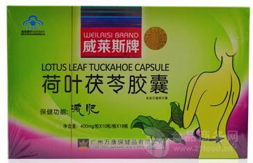 威莱斯牌荷叶茯苓胶囊主要成分 保证效果