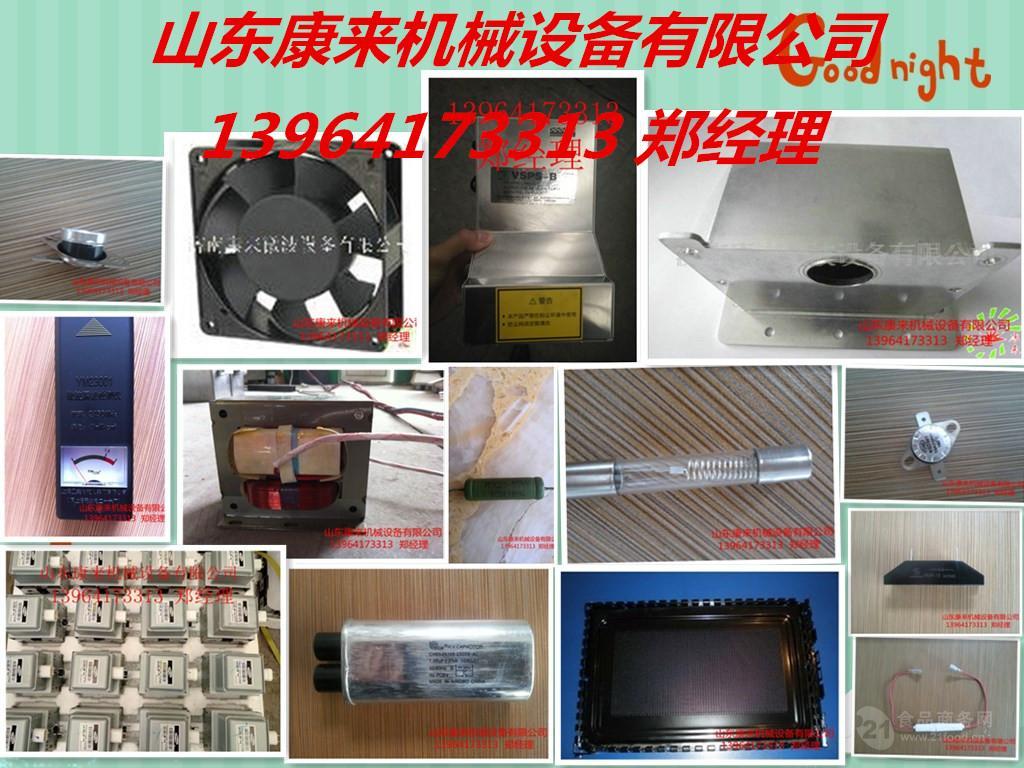 微波成套发生器,微波配件厂家
