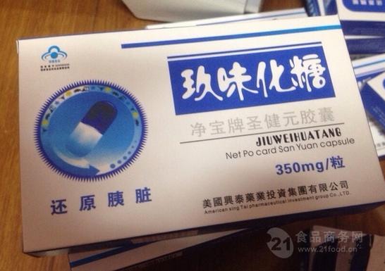 玖味化糖多钱一盒【不看后悔】正品价格