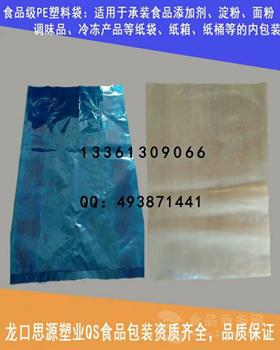 QS认证塑料袋生产厂家食品级塑料袋生产厂家, 25kg食品级塑料袋