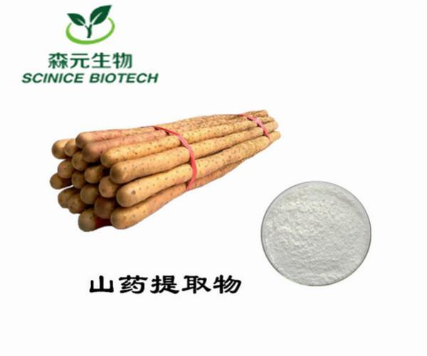 山药提取物 10:1 山药浓缩粉 各种比例 水溶性好 厂家现货热销