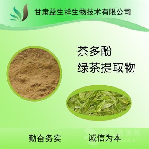 甘肃益生祥  绿茶浓缩汁粉  绿茶酵素粉  茶多酚  现货供应