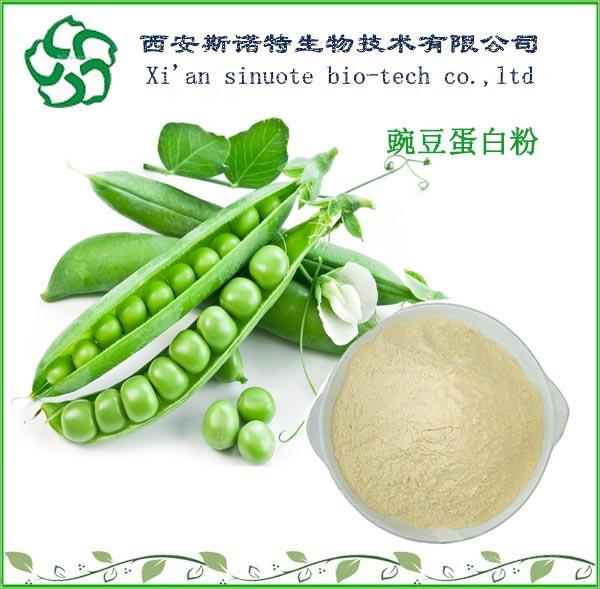 豌豆肽     斯诺特肽生产厂家  十年  直销