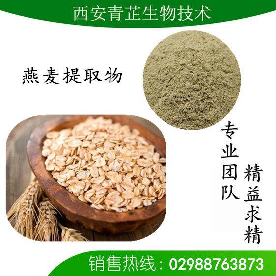 燕麦水提物厂家 燕麦β-葡聚糖厂家