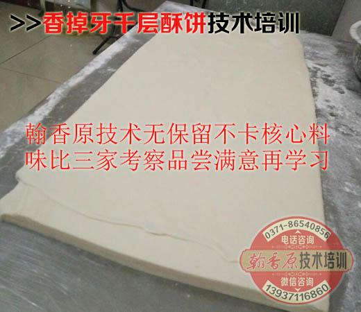 翰香原千层酥饼总部教你如何使用新烤箱