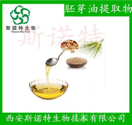 米糠油 胚芽油提取物 斯诺特厂家直销包邮