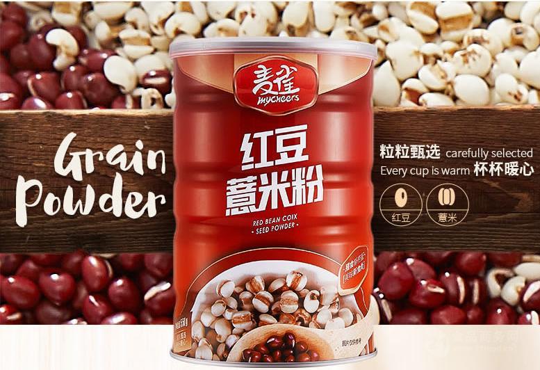 麦雀红豆薏米粉【官方网站】旗舰店标价价格是多少钱优惠