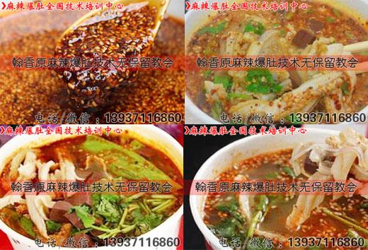 翰香原是一家专业的麻辣爆肚培训,小吃培训机构