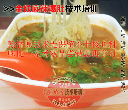 郑州哪里培训麻辣爆肚,哪教正宗老北京爆肚怎么做好吃