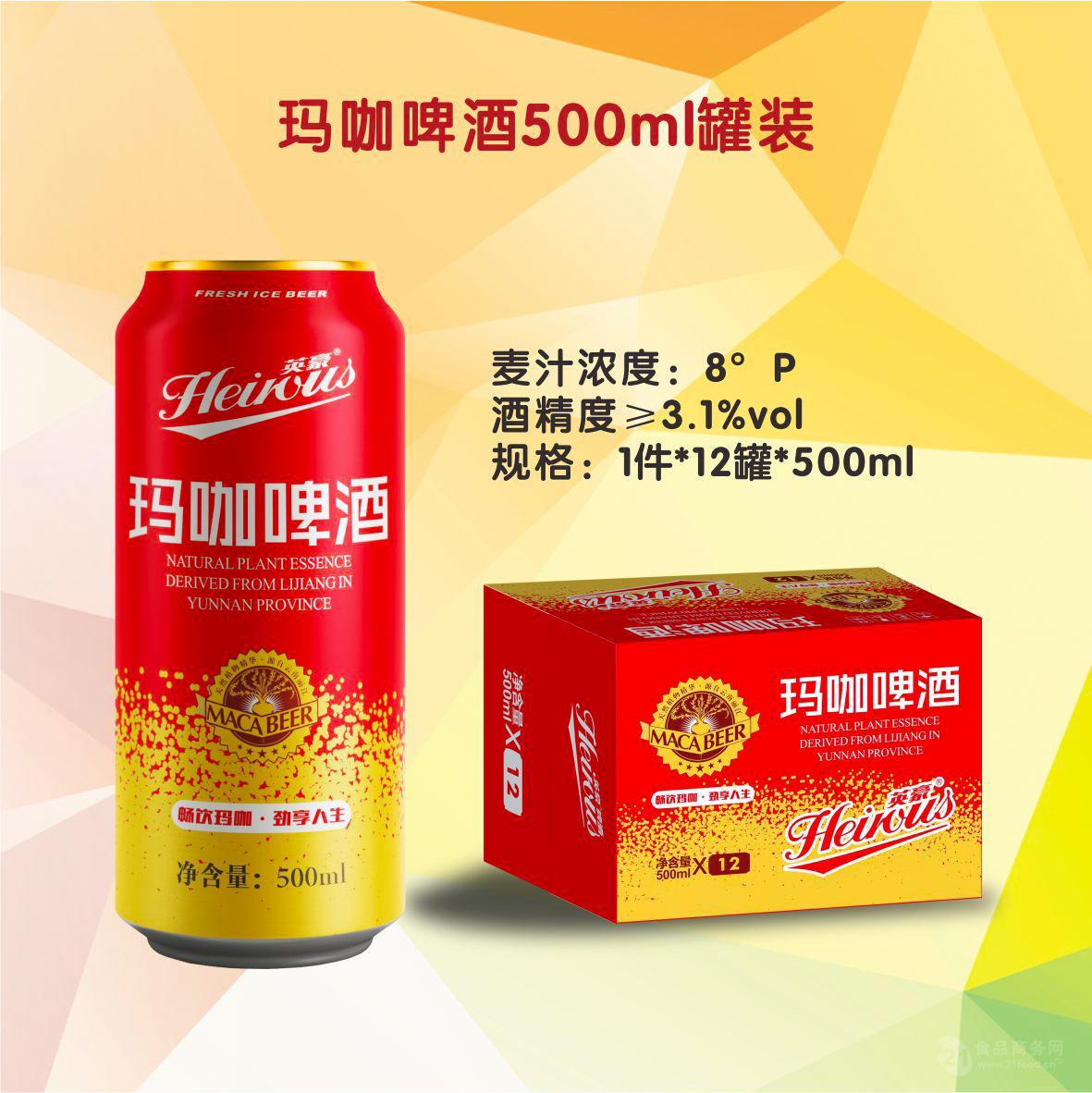 红罐玛咖啤酒 500ml 罐装啤酒