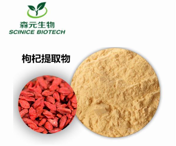 枸杞多糖 50% 源头大厂家 枸杞提取物 水溶性好 1公斤包邮