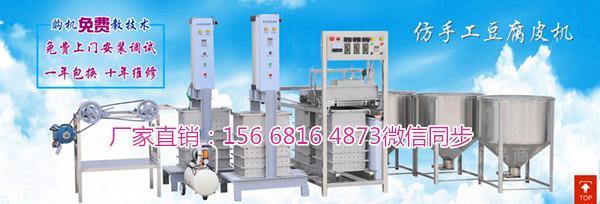 许昌自动仿手工豆腐皮机械的价格 哪里有卖豆腐皮机的