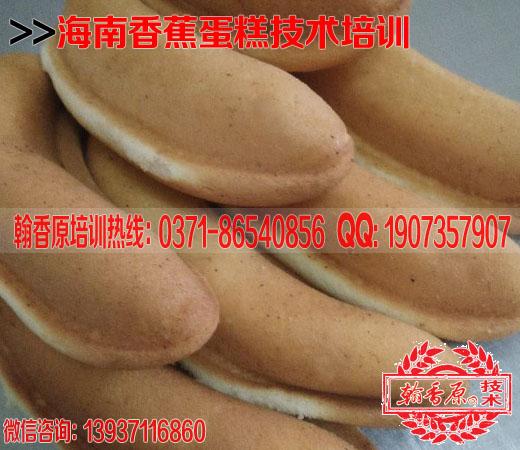 欢迎前来翰香原考察品尝海南香蕉蛋糕技术学习