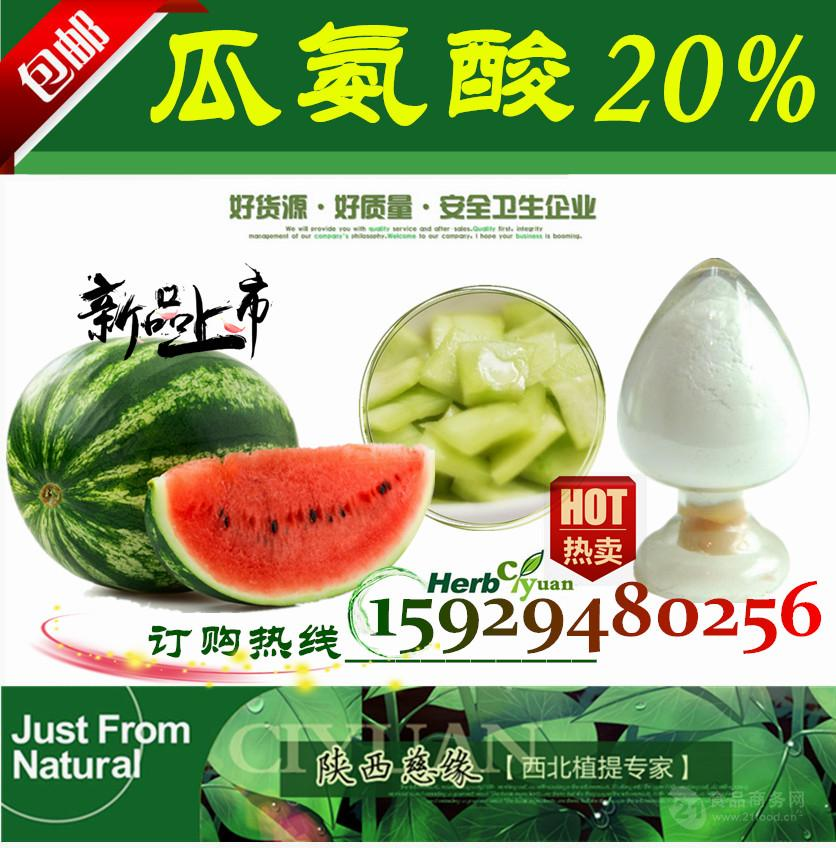 L-瓜氨酸 西瓜皮提取物 瓜氨酸20% 保健品原料