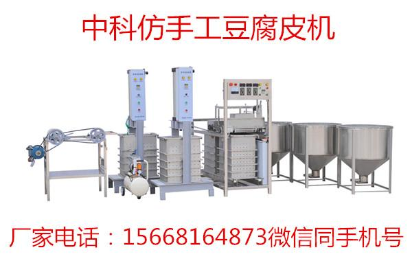 自动仿手工豆腐皮机械设备 省时省力