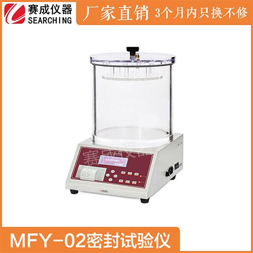 MFY-02铝塑板密封仪 济南赛成