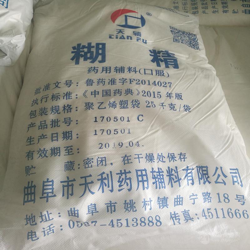 药用糊精 水溶性胶粘剂 增稠剂 口服药业糊精 医用辅料 25kg