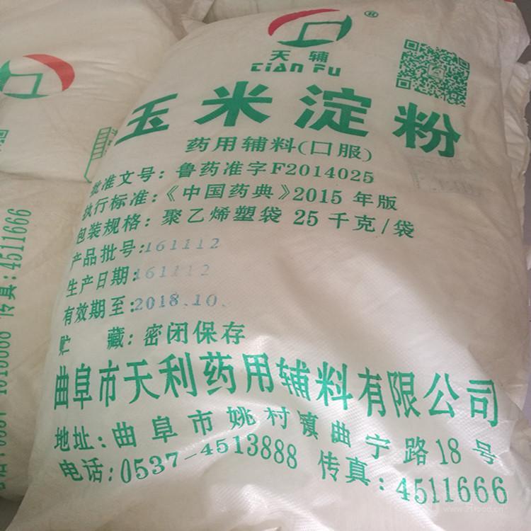 天辅牌玉米淀粉药用淀粉、药用辅料 25kg原装