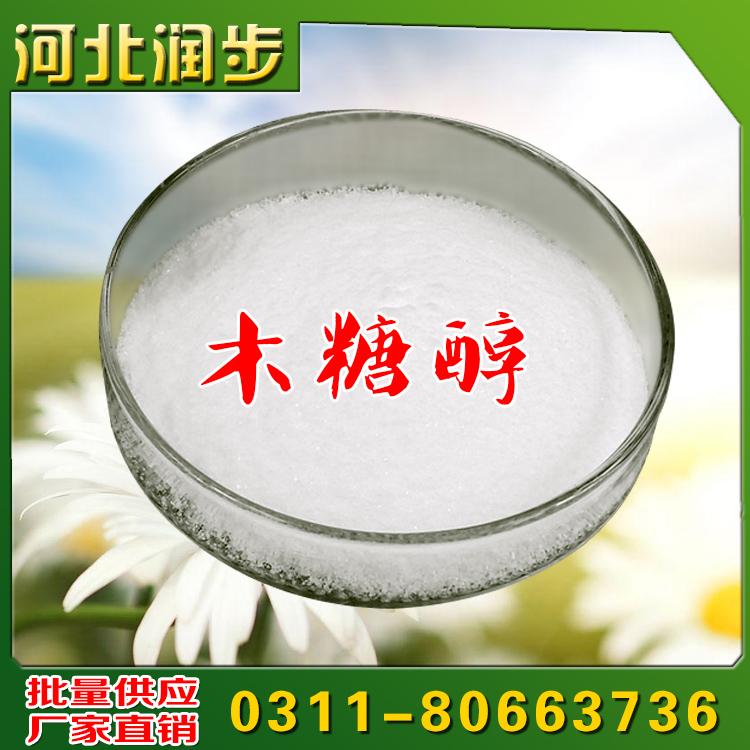 优质木糖醇供应