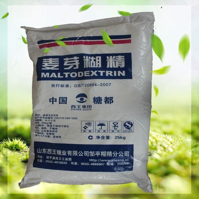 上海现货 低热量麦芽糊精