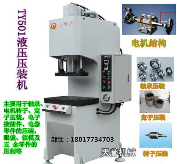 上海单柱成型机 北京单柱油压机 天津单柱油压机