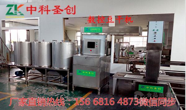 自动豆干机械 中科数控豆干机