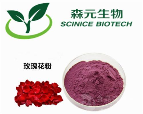 超细玫瑰花粉   药食同源