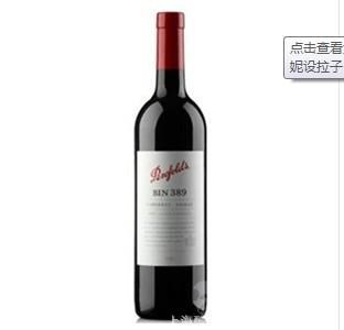 奔富酒庄奔富389价格/奔富389批发价/上海奔富系列代理