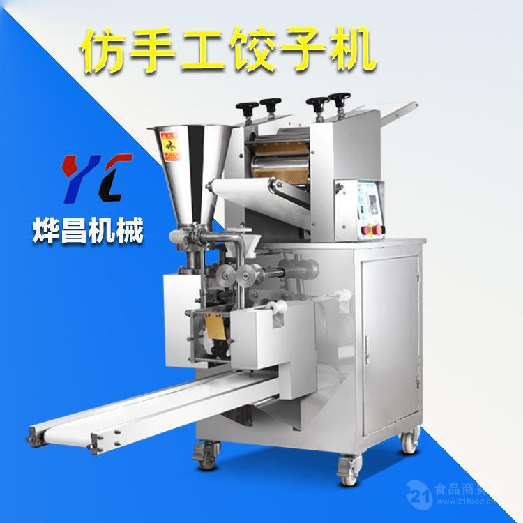 仿手工饺子机 上海饺子机 不锈钢饺子机