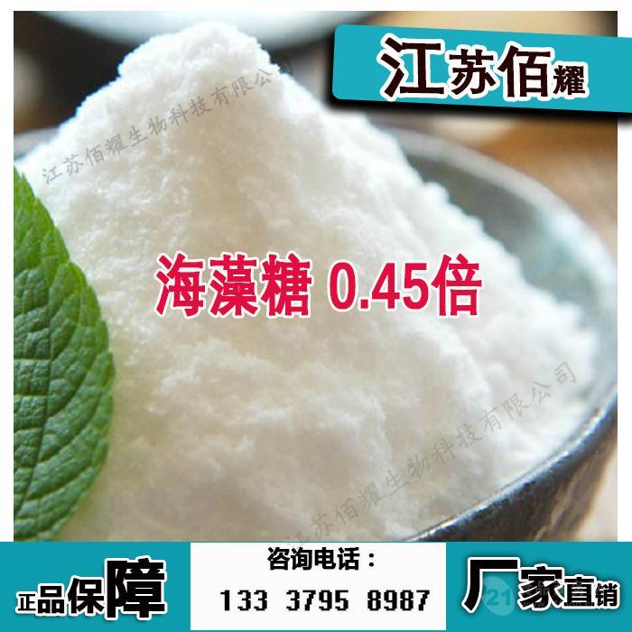 现货供应 海藻糖 食品级 甜味剂 量大从优