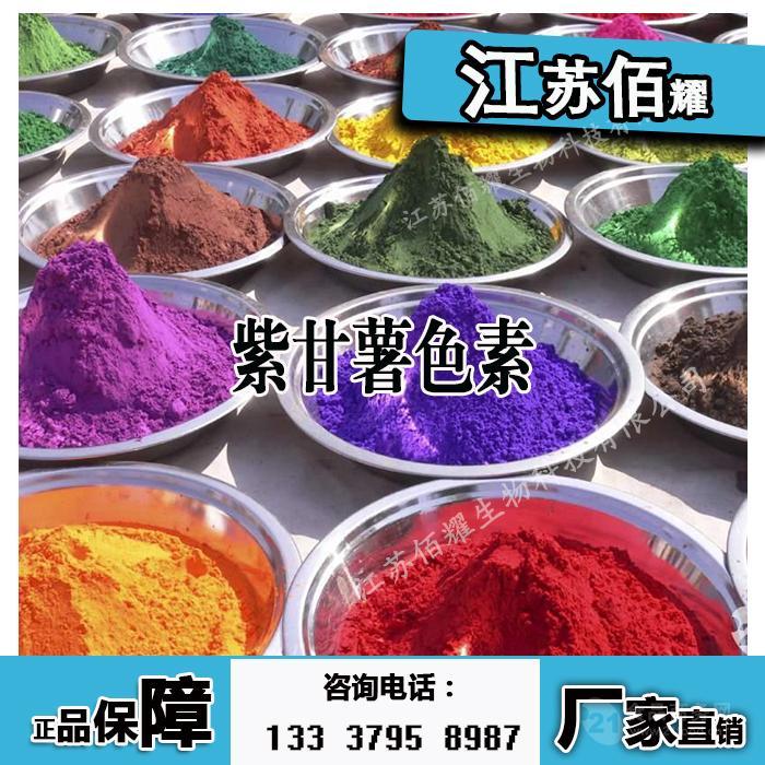 厂家直销   色素紫薯紫 食用色素 着色剂 紫甘薯红色素1KG起订