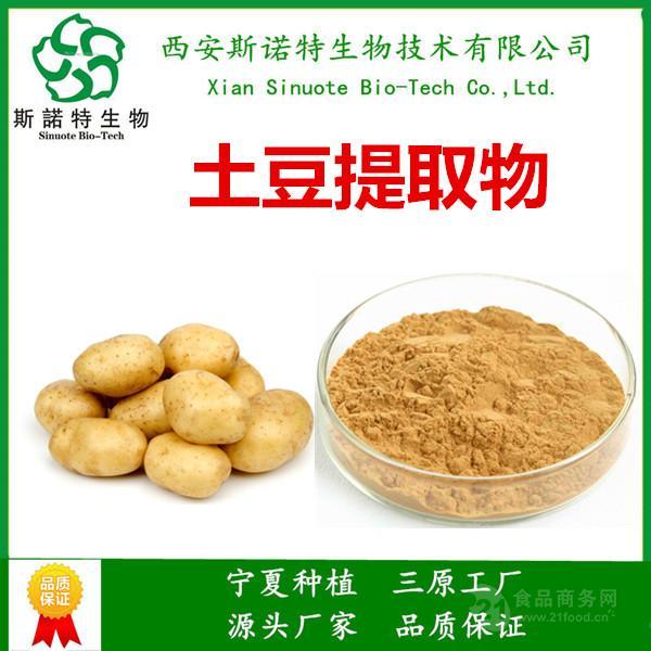 土豆提取物 10:1 马铃薯提取物 西安斯诺特 产品种类齐全 包邮