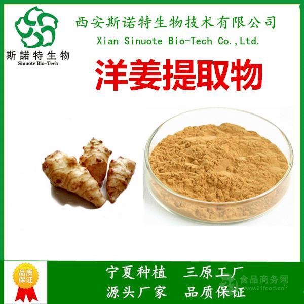 菊粉 洋姜提取物 植物原粉 生粉 西安斯诺特 出大货产品