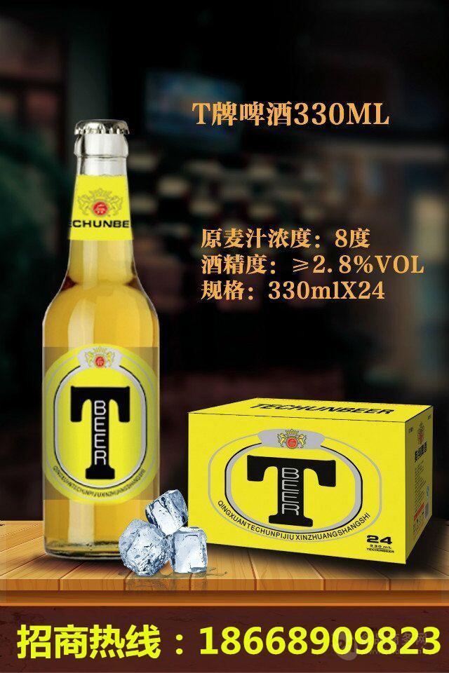 小瓶T牌啤酒生产厂家代理招商