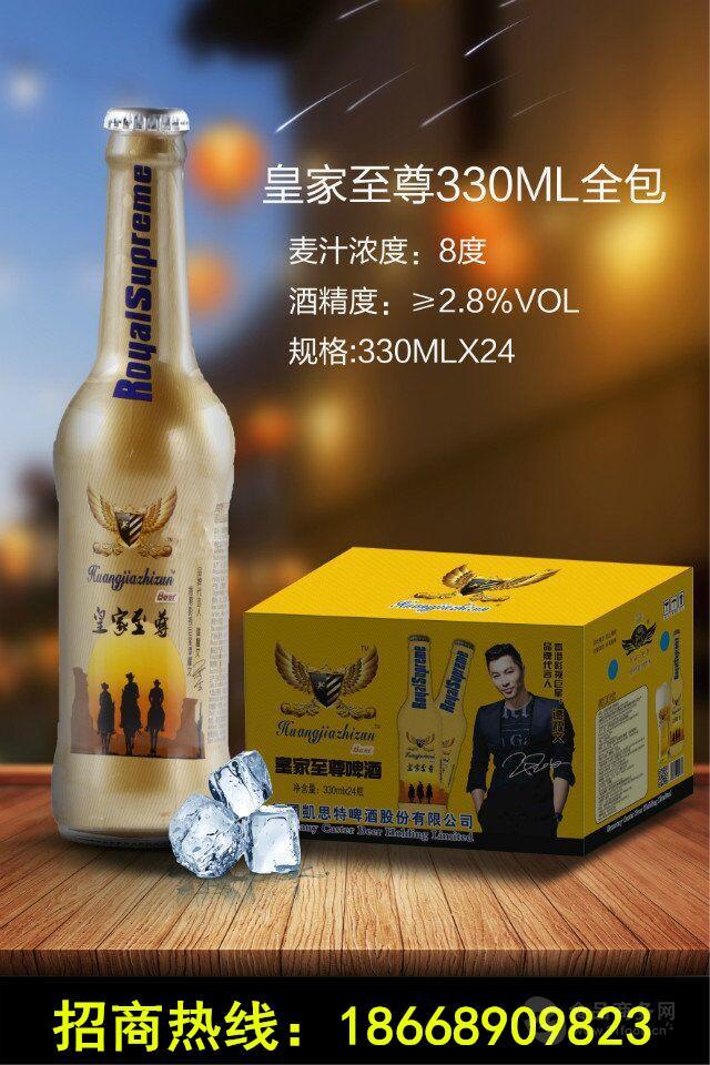 啤酒招商小瓶冰度啤酒代理供货价格