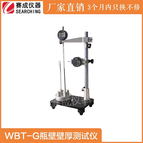 济南赛成WBT-G塑料瓶壁测厚仪瓶底厚测量仪