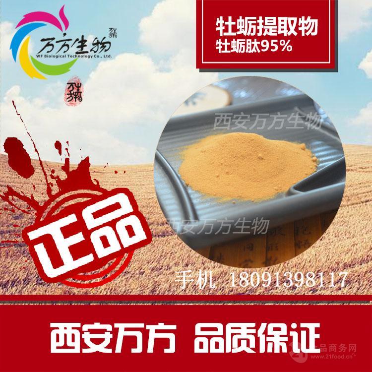 牡蛎肽粉95% 天然牡蛎提取物 牡蛎肽粉