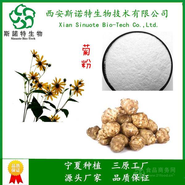 菊粉 98%含量 菊芋萃取 西安斯诺特 水溶药食同源原料 现货包邮