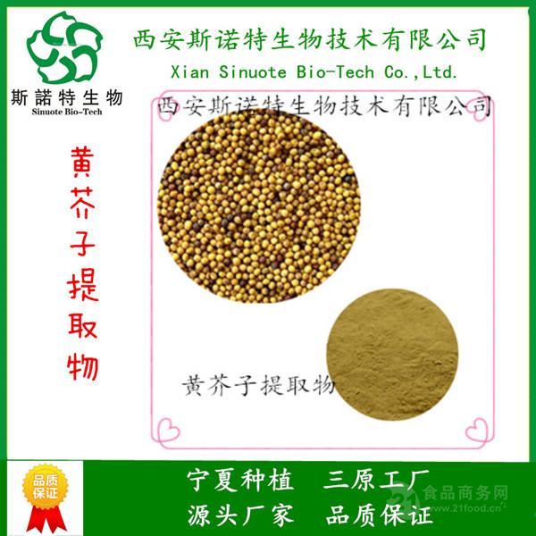 黄芥子提取物 20:1 植物萃取 西安斯诺特 药食同源 水溶性原料