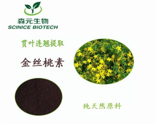 金丝桃素0.3% 贯叶连翘提取物 植提批发包邮 优质金丝桃素原料